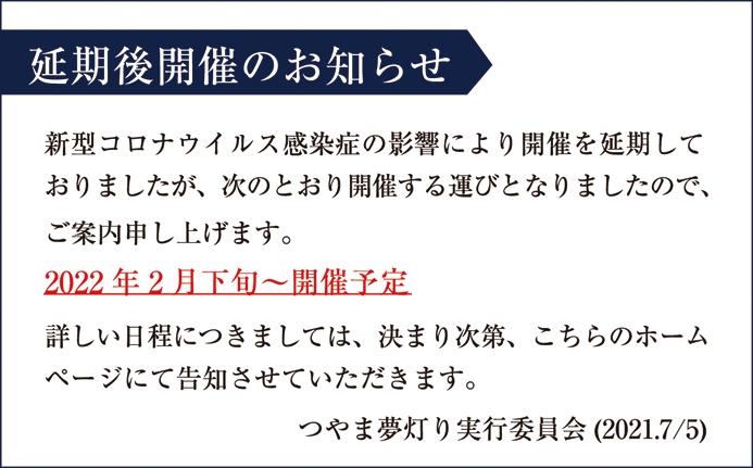 延期後開催のお知らせ 2022年2月下旬~開催予定